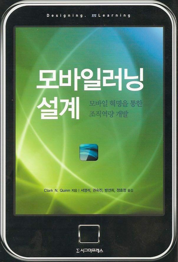 DesigningmLearningKorean